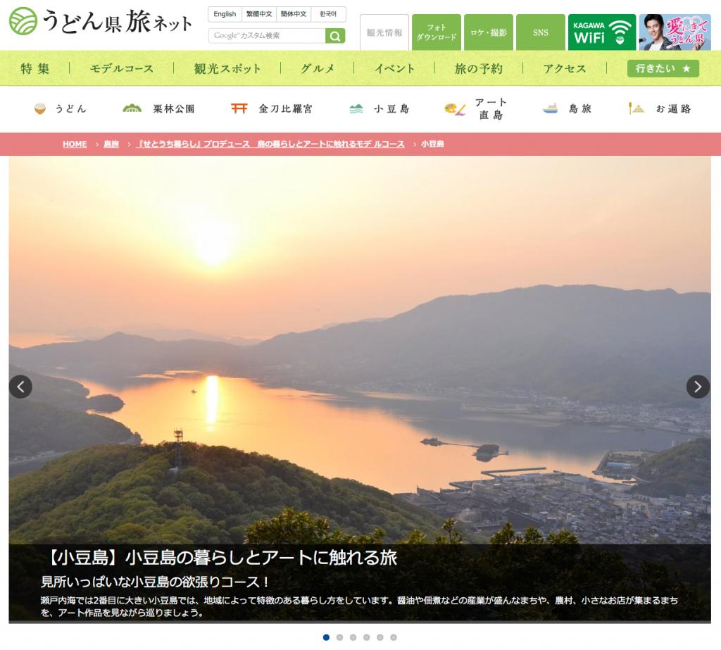 うどん県旅ネット2